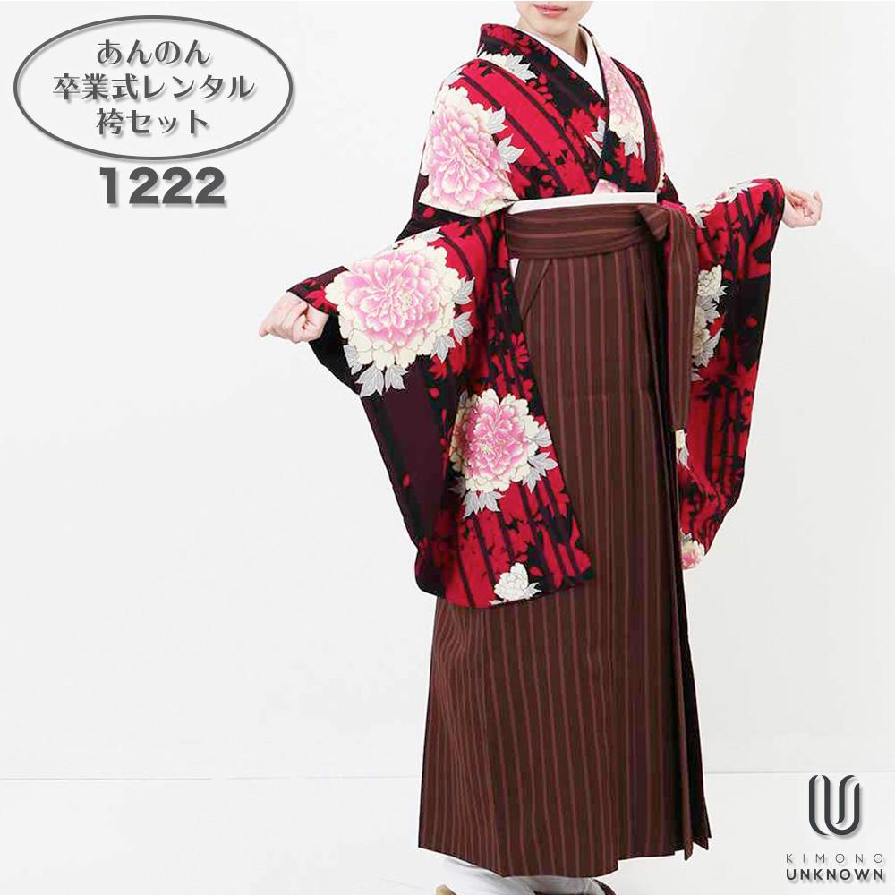 【レンタル】【対応身長157cm~165cm】【正統派】卒業式レンタル袴フルセット-1222|マルチカラー|花柄|牡丹|ストライプ|ワイン|ブラウン|