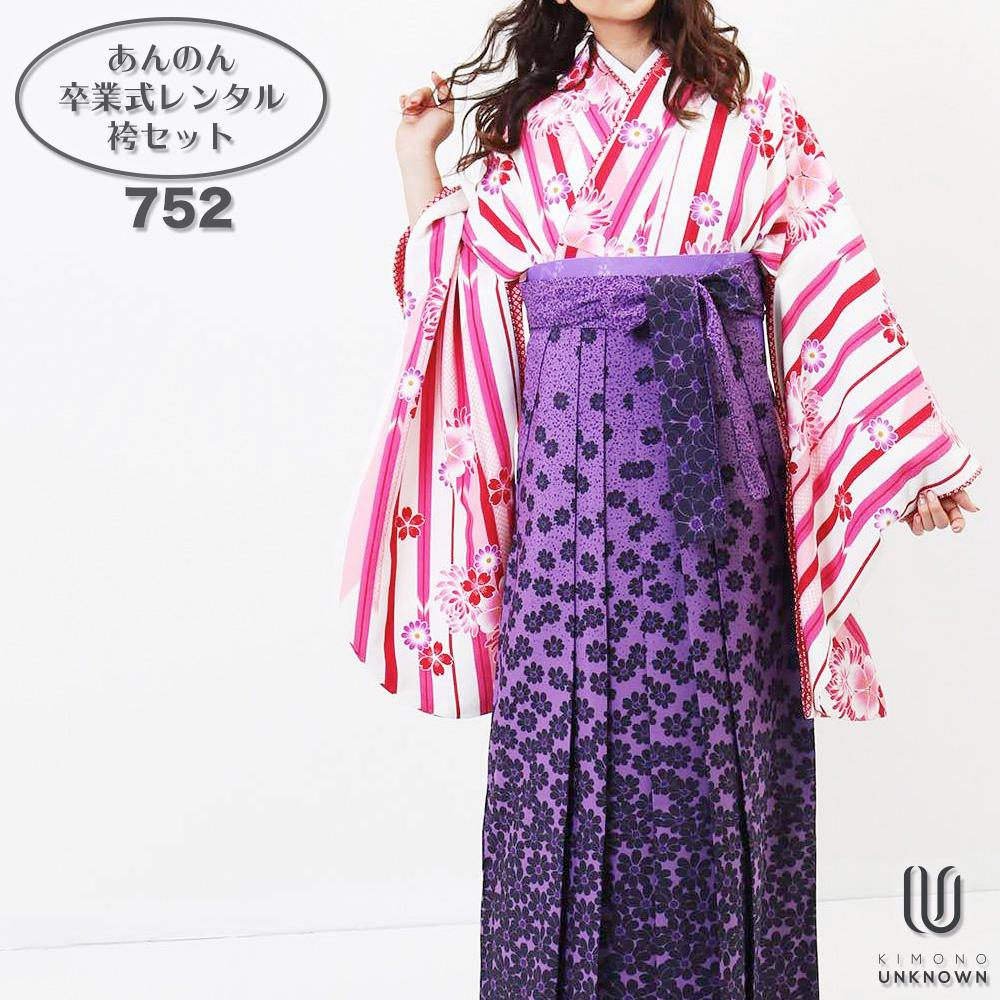 【レンタル】【対応身長157cm~165cm】【キュート】卒業式レンタル袴フルセット-752|マルチカラー|花柄|ストライプ|ピンク|白|紫|