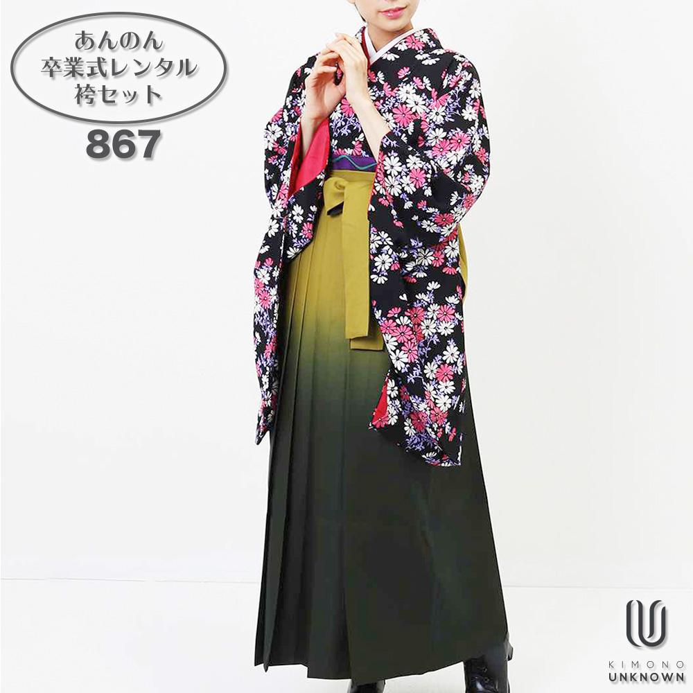 【レンタル】【対応身長150cm~157cm】【レトロ】卒業式レンタル袴フルセット-867|マルチカラー|花柄|黒|紫|緑|