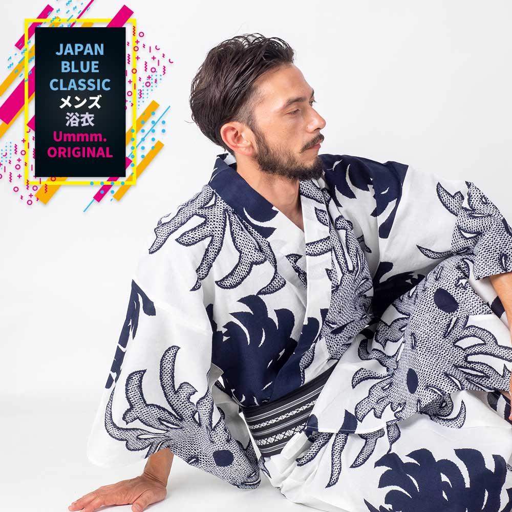 [送料無料][男性浴衣][浴衣セット][男性用お仕立て上がり浴衣4点セット][紳士用][浴衣+帯+下駄+腰紐][オプションでカスタマイズ可能][メンズ浴衣][高級ゆかた] |送料無料|日本製高級生地 男らしい古典柄 伝統的な紺白のゆかた【浴衣+帯+下駄+腰紐】「Ummm.JAPAN BLUE CLASSIC」【疋田乱華】(メンズ浴衣)男性用お仕立て上がり浴衣4点セット|紺|白|青|綿|