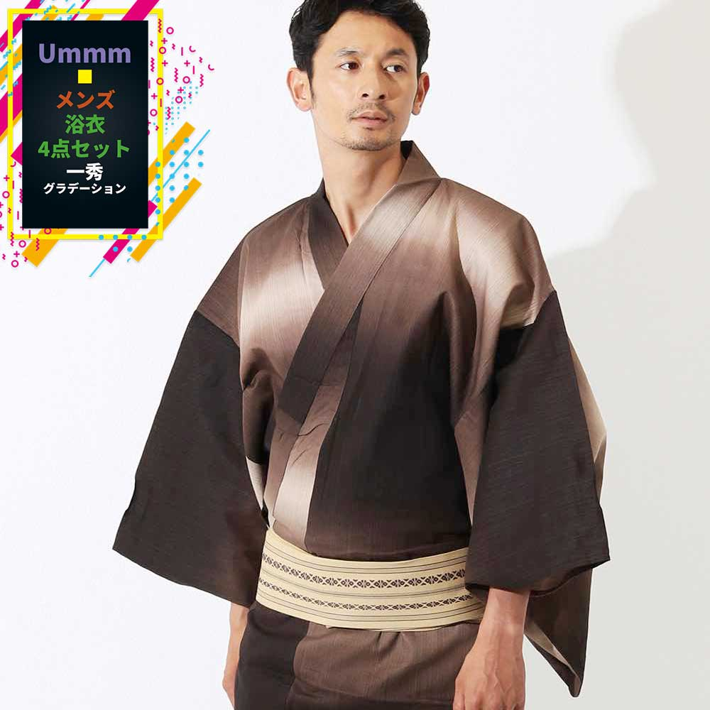 Gofuku One Gradient Brown Yukata For Men S Tailoring Up 4 Piece