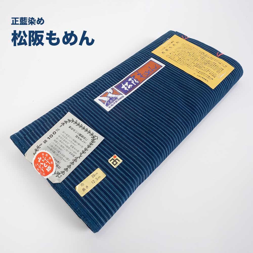 着物 反物 松阪木綿[生地代+お仕立て代込み価格]女性用 着物カジュアル[正藍染め松阪もめん]