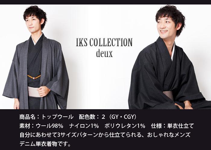 【生地代+お仕立て代込み価格】 IKS COLLECTION deux メンズ単衣着物