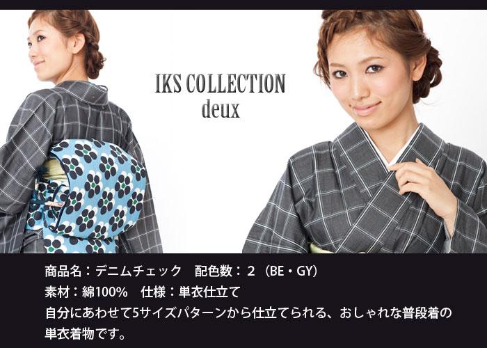 【生地代+お仕立て代込み価格】 IKS COLLECTION deux レディース単衣着物