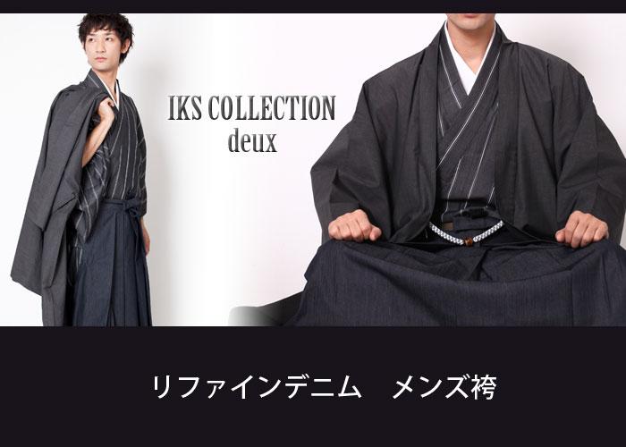 【生地代+お仕立て代込み価格】 IKS COLLECTION deux メンズ袴