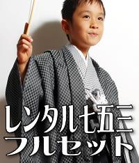 【レンタル】【往復送料無料】【レンタル七五三】着物 男の子5歳用アンサンブル袴フルセット