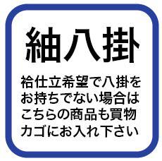 正絹八掛(紬生地)
