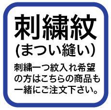 紋入れ【まつい縫い】, 有田焼フッチーノ:50cd7436 --- officewill.xsrv.jp