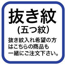 【新品】 黒紋付夏冬セット用家紋(五ツ紋入れ)
