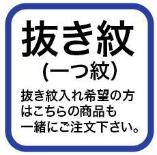 紋入れ【抜き紋】