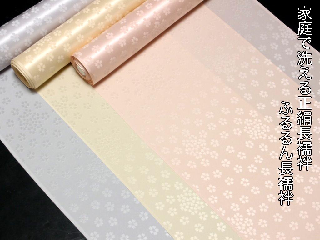 【アウトレット品・仕立て代込み】正絹長襦袢 ふるるん長襦袢 家庭で洗える長襦袢 洗える絹 ふるるん 絹100% 洗える 洗濯可能 家庭で洗える