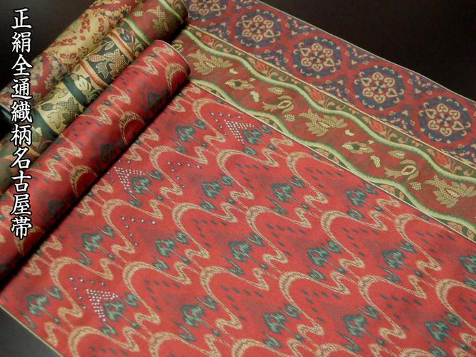 西陣証紙番号2195小池織物謹製・カジュアル用全通赤地織柄名古屋帯・紬や小紋などに合わせてお使い下さい