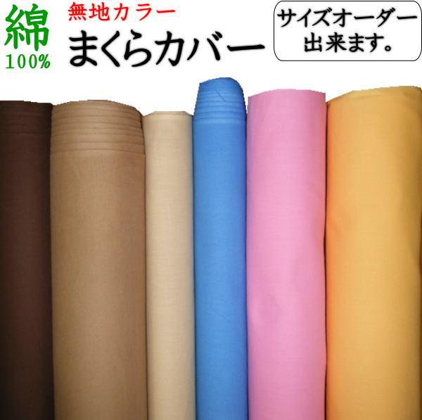 サイズオーダー枕カバー 最大サイズ53×73cm 上質な日本製の綿100%生地のサイズオーダーの枕カバー ご家庭の枕にピッタリサイズで作れます お好みのサイズとカラーをご指定下さい サイズオーダー 枕カバー最大サイズ53×73cm日本製 送料無料関連ワード:大きい 大判 大型 特殊サイズ まくらカバー ピロケース かばー そば枕 高品質新品 枕のカバー シーティング パイプ枕 正規品 無地カラー 別注サイズ 羽根枕 枕シーツ