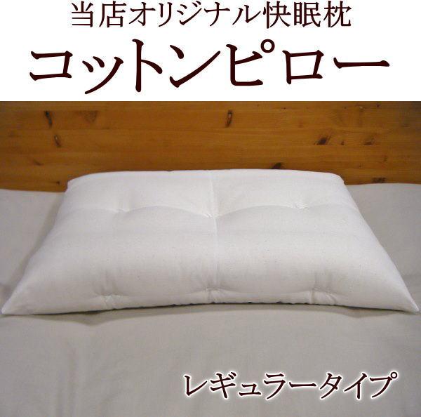5年以上の製作期間を掛けようやく完成した当店オリジナルの快眠枕 4年保証 木綿わたの程よい硬さで頭と首をやさしく支えてくれます 付属のパッドの出し入れで高さを調整できます 当店オリジナル快眠枕コットンピロー レギュラータイプ ご注文で当日配送 沢山の方からご好評を頂いている一押しの快眠枕です 関連ワード まくら マクラ 43×63cm 首いた解消 頸椎安定枕 ピロー 枕 快眠 肩こり 快眠枕