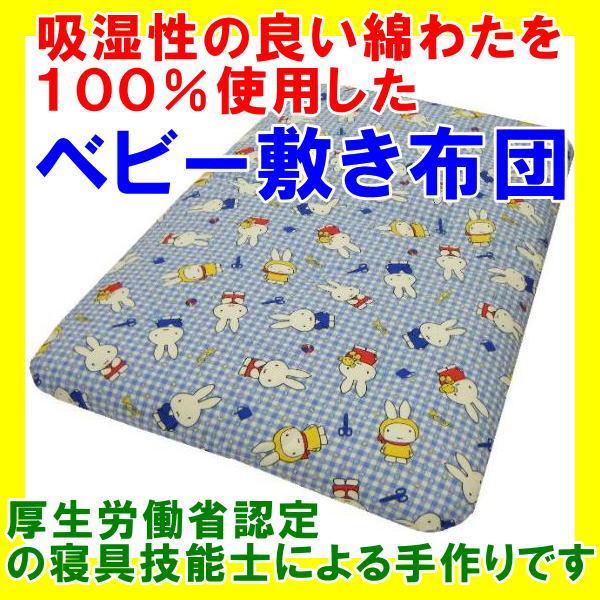 【ミッフィー】【ブルーナ】【手作り】木綿わた ベビー敷き布団