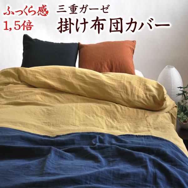 ソフトで上質な三重ガーゼ生地を使用した掛け布団カバーです 保温性が高いため寒い季節に最適 綿100%だから嫌な蒸れ感はありません 数量限定アウトレット最安価格 サイズオーダー可能です 三重ガーゼ 掛け布団カバー 日本製セミダブルサイズ※サイズオーダー可能です 関連ワード セミダブルロング セミダブル掛けカバー 特注 外人 特殊 長い サイズオーダー 羽毛布団カバー 長身 羽毛カバー 別注 再入荷 予約販売 かけふとんカバー
