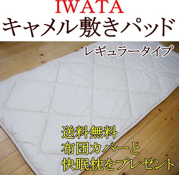 IWATA キャメル敷きパッドキングロングサイズ レギュラータイプ送料、代引き手数料無料!布団カバーと快眠枕をプレゼント!iwataキャメル敷きパッド キャメル敷きパット キャメル敷き布団 キャメルパッド イワタキャメル敷きパッド