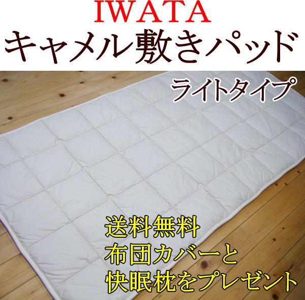 イワタ キャメル敷きパッドライトタイプ クイーンロングサイズ発売以来18年以上売れている大ベストセラー。当店一押しのキャメル敷き布団。自信を持ってお勧めします。送料、代引き手数料無料!布団カバーと快眠枕をプレゼント!
