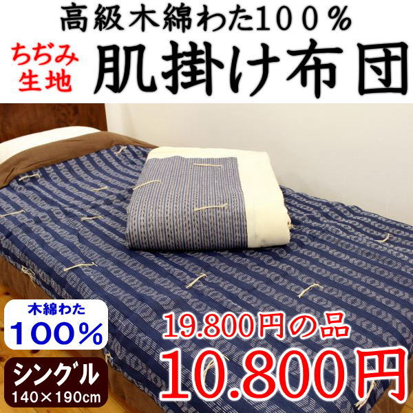Medium image of a shrinkage cloth thin quilt single 140 190cm related word  it is futon