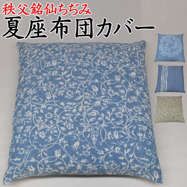 A Chichibu meisen fabrics shrinkage is the offer with the cushion cover  five pieces set in the summer  A word concerned: The cushion that a cushion