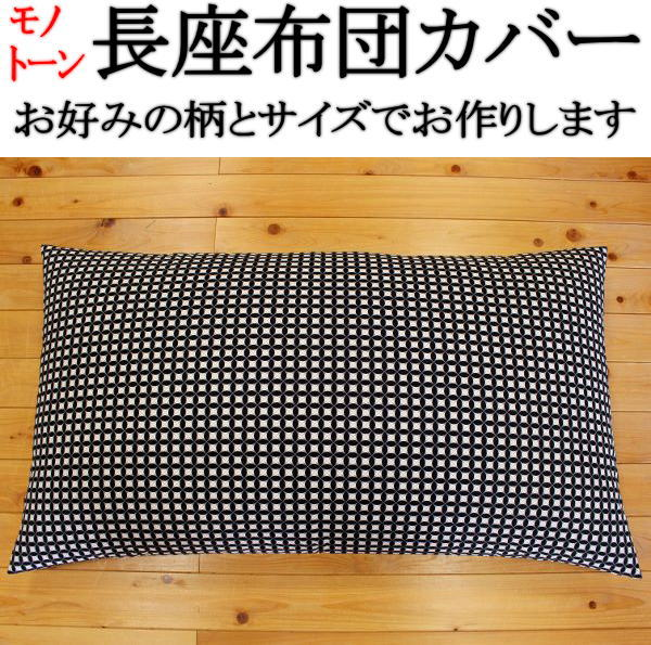 Medium image of monotone long cushion cover 68 150cm connection word bunking futon cover nap futon cover long