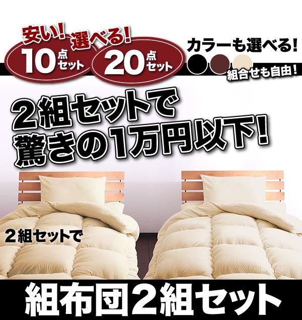 シングルサイズ セット布団2組 20点セット全部揃った布団セットが2組でこの値段は安い!便利!さらにこんなにお買い得なのにカラーが選べるから嬉しいふとんセットです。メーカー直送品
