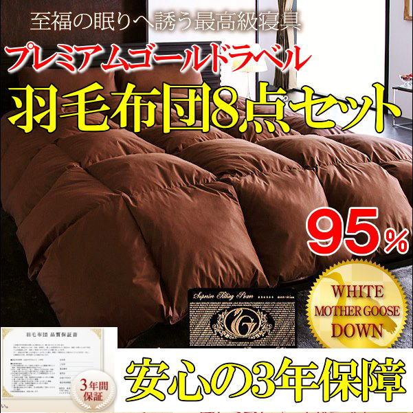 最上級羽毛布団8点セットキングサイズ日本製 安心の3年保証付き 最高級の羽毛布団をお届けする為、品質に徹底的にこだわりぬきました。羽毛8点セット 羽毛セット 蒲団セット 布団セット セット布団 組布団 キング