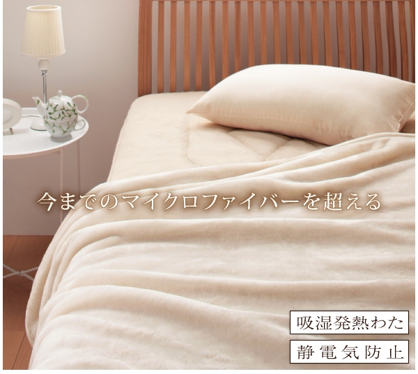 新 マイクロファイバー毛布と敷きパッドの2点セット クイーンサイズ通常より肌触りの良いマイクロファイバー。軽く柔らかい肌触りはそのままにアクリル毛布のようなふっくらしたかさ高。極上の寝心地と高い保温性を兼ね備えてます。