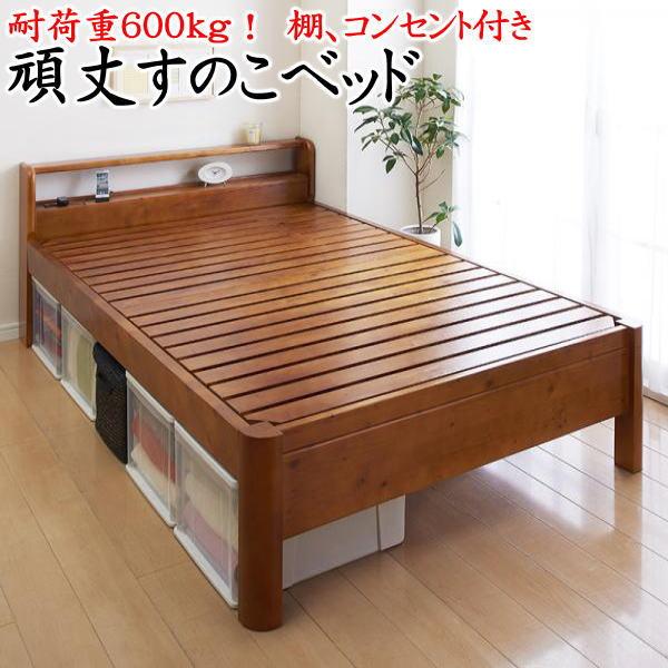 セミダブル 耐荷重600kg!棚、コンセント付頑丈すのこベッド3段階に高さ調整できます関連ワード:シングル シングルサイズ ロー ベッドフレーム スノコ すのこベッド ヘッドボードベッド モノトーン 宮付 ヘッドボード コスパ