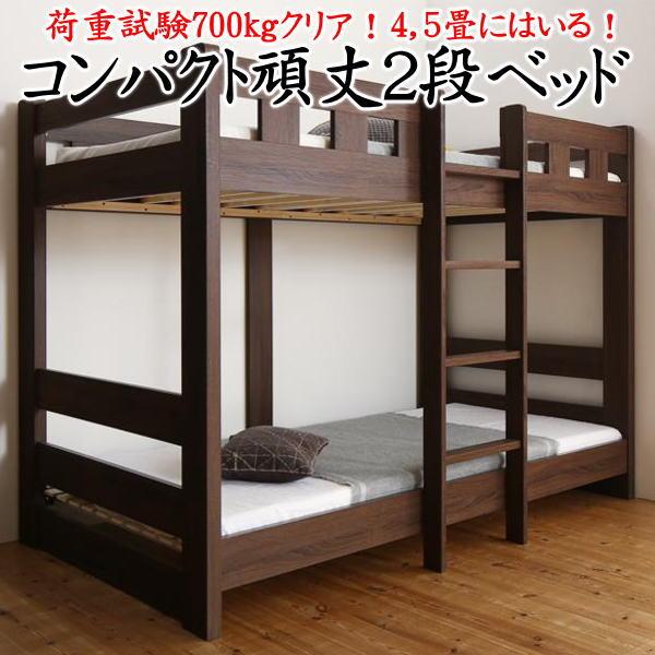 セミシングルサイズコンパクト頑丈2段ベッド本体のみ(マットレスは付きません)関連ワード セミシングルベッド 小さいベッド 子供用ベッド 2段ベッド 二段ベッド コンパクト ロータイプ 本体 大臣 木製 スノコ 子供部屋