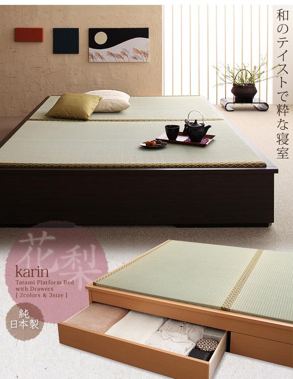 ダブルサイズモダンたたみ収納ベッドマットレスの寝心地が苦手な方にもぜひ!布団を片付ければ小上がり的に使えます。畳は保湿・断熱効果が高く高温多湿の日本の気候にぴったり。独自の弾力性も心地よさのポイント。当店お勧めのタタミベッドです。