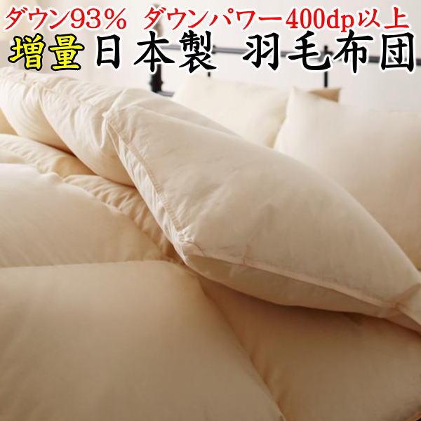 セミダブルサイズ 増量 日本製 羽毛布団ホワイトダックダウン93% 1,5kgダウンパワー400dp関連ワード:羽毛フトン うもうふとん 羽根布団 羽毛ぶとん 羽布団 羽ふとん セミダブル羽毛布団 うもう蒲団 シングル SDL