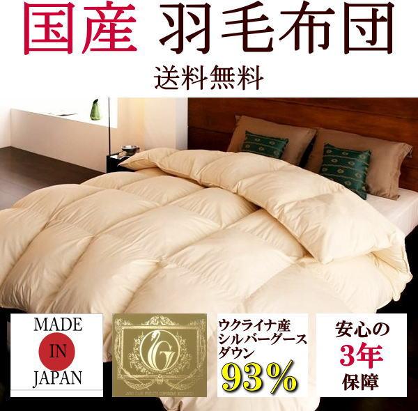 最高級ロイヤルゴールドラベル羽毛布団ダブルサイズ190×210cm日本製のウクライナ産シルバーグースダウンを使用した最高級羽毛掛け布団です。羽毛ふとん うもうふとん 羽毛フトン 羽根布団 日本製羽毛布団ロイヤルゴールドラベル