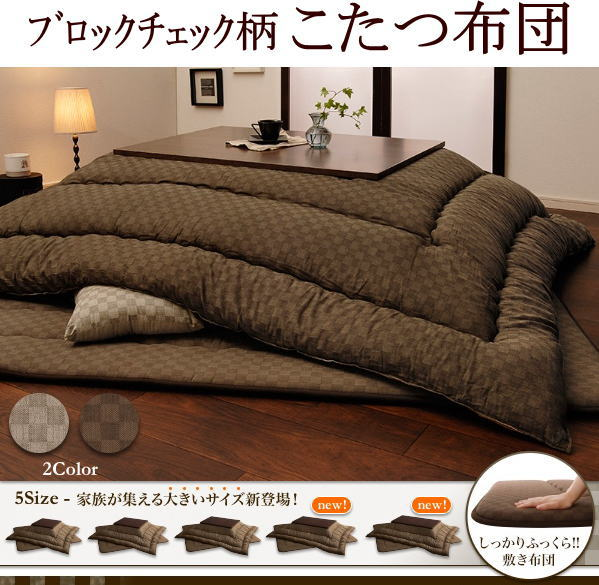 Block Check Pattern Kotatsu Hung Mattress Set 6 Isometric Rectangle Rectangular Futon