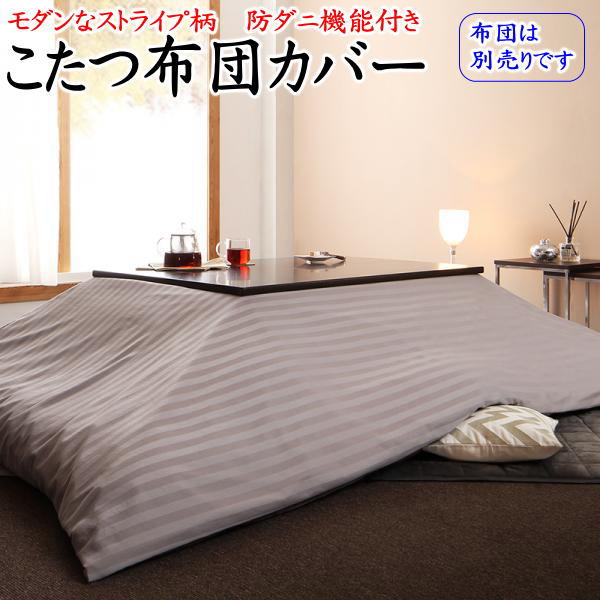 It Is The One Piece Of Article Stripe Pattern Kotatsu Coverlet Cloth Futon Cover