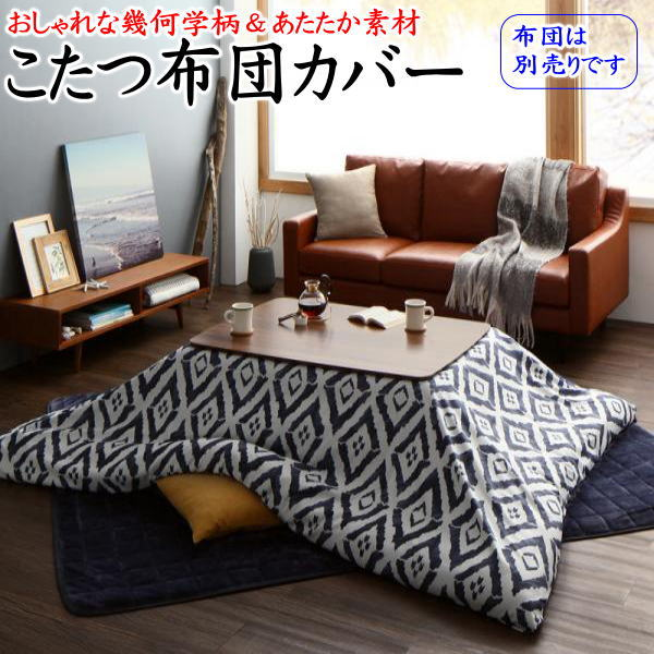It Is The One Piece Of Article Geometry Pattern Kotatsu Coverlet Cloth Futon Cover