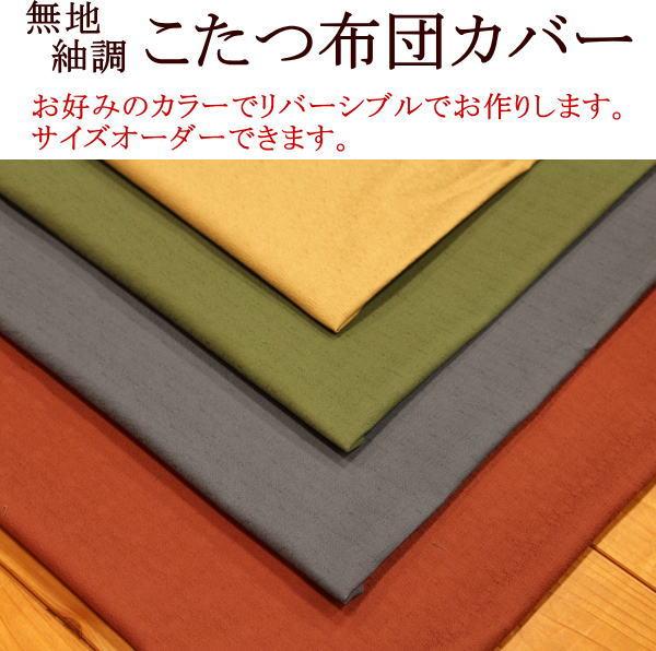 無地紬調 こたつ布団カバー長方形 200×250cmサイズオーダーを希望される場合は、選択肢よりお好みのサイズをご指定下さい。コタツカバー 無地 長方形こたつカバー こたつ掛け布団カバー こたつカバー正方形 こたつカバー無地