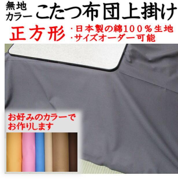 日本製の高品質な生地を使用したこたつ掛け布団上掛です こたつ布団の上にふわっと乗せるだけの簡単装着 サイズオーダーできます お好みのサイズをご選択ください 無地カラー オンラインショッピング こたつ布団上掛正方形 新着セール 180×180cm関連ワード コタツ上掛 こたつ上掛け こたつ掛け布団 シーツ 炬燵上掛け こたつ布団 正方形 真四角 こたつ布団カバー こたつカバー コタツ布団上掛