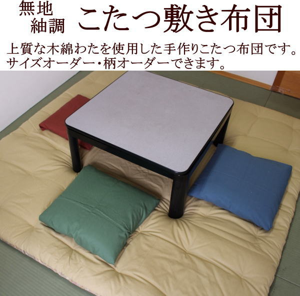 Handmade Plain Silk Style Kotatsu Futon Mat Square 150 X Cm This Product Is A