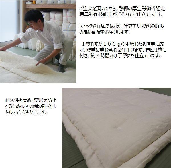 Gofukushingutangoya A Natural Hemp Cloth Cloth Cotton Mattress Wide