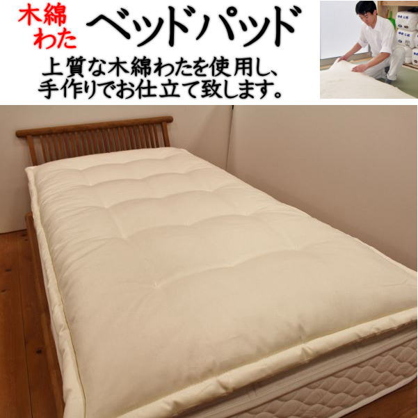 木綿わた ベッドパッドダブルサイズ140×200cm関連ワード:ダブルベッドパット コットンベッドパッド ダブルサイズベッドパッド 日本製 木綿ベッドパッド ベットパッド ベッドパット 敷きパッド 汗取りパッド 敷布団 敷き布団