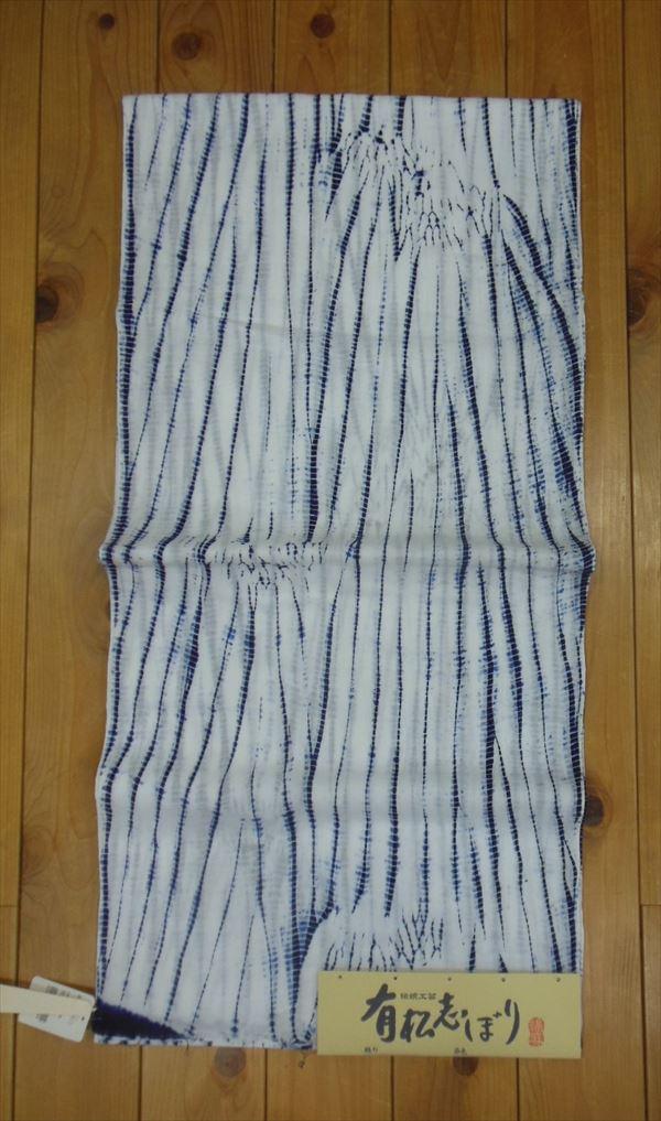 純白に藍色の竜巻絞りが眩しい!スーパーキングサイズ別誂お仕立て付き有松絞りゆかた反物。仕立て代込みのお値段です。有松志ぼり 有松しぼり 有松絞りyukasi7177-0020