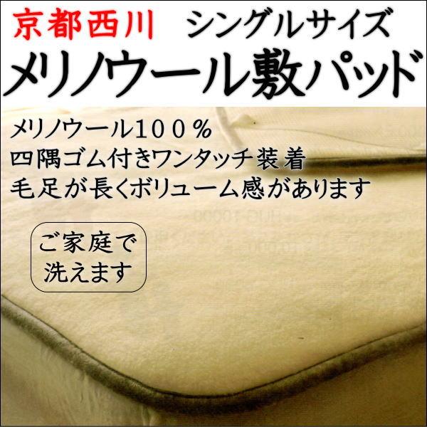 最高級 メリノウール敷きパッドシングルサイズ京都西川の最高級の純毛敷きパッド。自信を持ってお勧めします。ウール毛布 シングル ウール敷き毛布 ウール敷きパッド 羊毛敷きパッド 羊毛毛布 西川の毛布 毛布西川 うーる毛布 ひつじ
