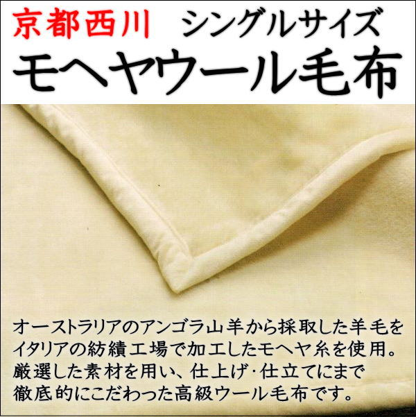 最高級 モヘアウール毛布シングルサイズ京都西川の高品質なの純毛毛布です。自信を持ってお勧めします。関連ワード モヘア毛布 シングルサイズ カシミヤ毛布  最高級毛布  もうふ カシミア毛布 西川の毛布 毛布西川 シングル毛布