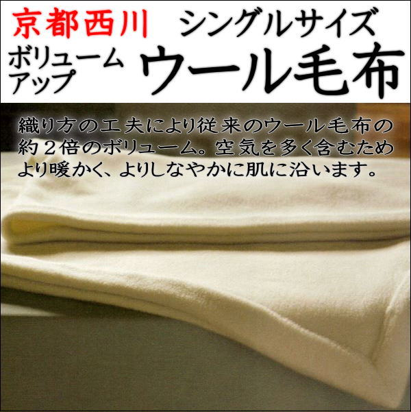 ボリュームアップ ウール毛布シングルサイズ京都西川の最高級の純毛毛布ですウール毛布 純毛毛布 羊毛毛布 最高級毛布  もうふ  モウフ 毛布 シングル 西川の毛布 毛布西川 厚手毛布 分厚い毛布 獣毛毛布 メリノウール毛布