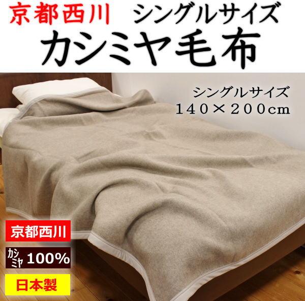 最高級 カシミヤ毛布シングルサイズ西川の最高級の純毛毛布です。自信を持ってお勧めします。シングルカシミヤ毛布 シングルサイズ カシミヤ毛布  最高級毛布  もうふ カシミア毛布 西川の毛布 毛布西川 シングル毛布