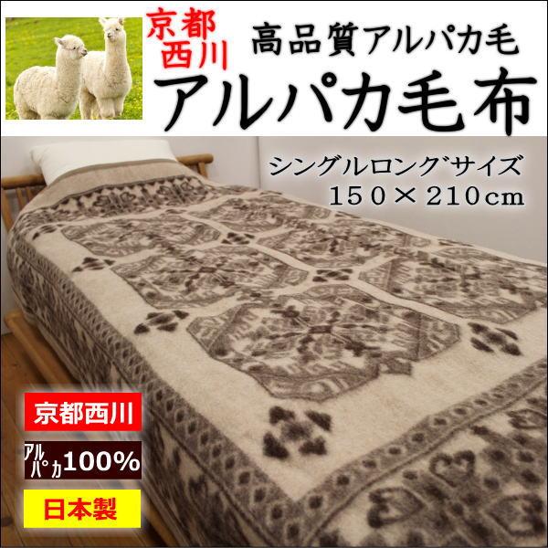 最高級 アルパカ毛布シングルサイズ西川の最高級の純毛毛布です。自信を持ってお勧めします。シングルアルパカ毛布 シングルサイズアルパカ毛布  最高級毛布  もうふ アルパカ 西川の毛布 毛布西川 シングルロングサイズ毛布