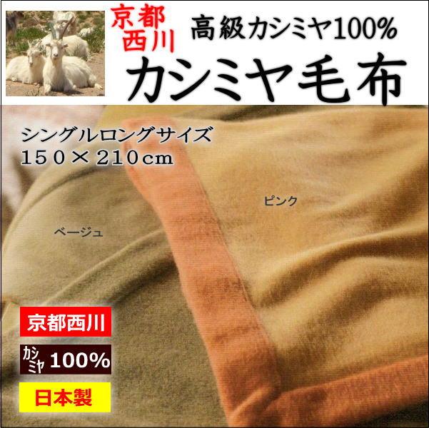 【美品】 最高級 カシミヤ毛布シングルロングサイズ150×210cm京都西川の最高級の純毛毛布です。シングルカシミヤ毛布 最高級 もうふ カシミヤロング毛布 ゆったり 最高級毛布 もうふ カシミア毛布 西川の毛布 毛布西川 シングルロング毛布 ゆったり 長い, スミノエク:9b060683 --- canoncity.azurewebsites.net