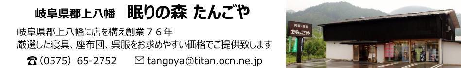 眠りの森 たんごや:水と踊りの町岐阜県郡上八幡発 快適な睡眠環境を提案するお店