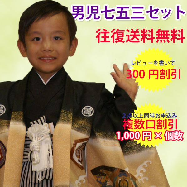 【レンタル】【貸衣裳】s51七五三・5歳男児レンタル【貸衣装】往復送料無料【smtb-k】